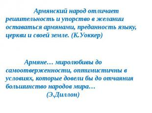 Армянский народ отличает решительность и упорство в желании оставаться армянами,
