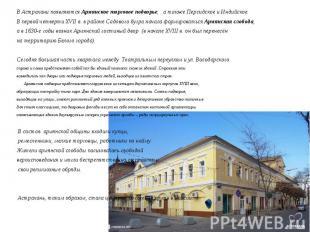 В Астрахани появляются Армянское торговое подворье, а также Персидское и Индийск