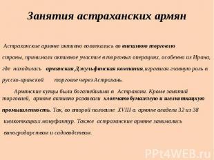 Астраханские армяне активно вовлекались во внешнюю торговлюстраны, принимали акт