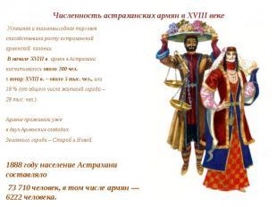 Успешная и взаимовыгодная торговля способствовала росту астраханской армянской к