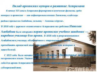 К началу XIXвека в Астрахани формируются купеческие фамилии, средикоторых и арм