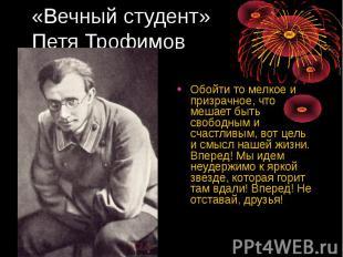 «Вечный студент» Петя Трофимов Обойти то мелкое и призрачное, что мешает быть св