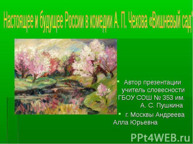 Настоящее и будущее России в комедии А. П. Чехова «Вишневый сад