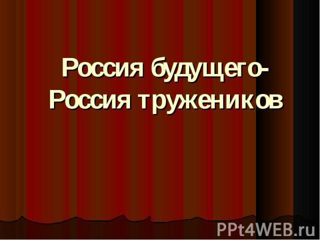 Россия будущего-Россия тружеников