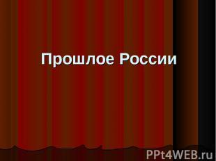 Прошлое России