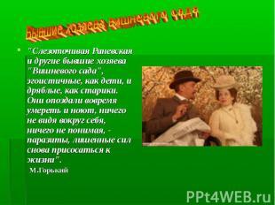 """Бывшие хозяева вишневого сада """"Слезоточивая Раневская и другие бывшие хозяева """"В"""