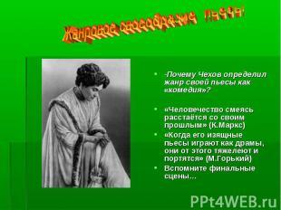 Жанровое своеобразие пьесы -Почему Чехов определил жанр своей пьесы как «комедия