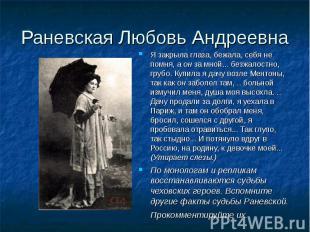 Раневская Любовь Андреевна Я закрыла глаза, бежала, себя не помня, а он за мной.