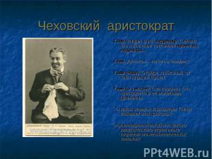 Чеховский аристократ Гаев (кладет в рот леденец). Говорят, что я все свое состоя