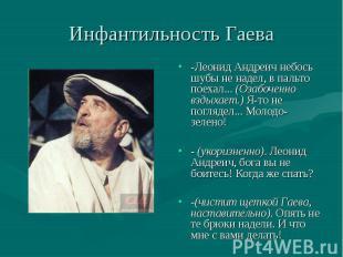 Инфантильность Гаева -Леонид Андреич небось шубы не надел, в пальто поехал... (О