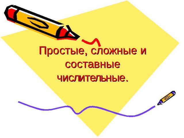 Простые, сложные и составные числительные