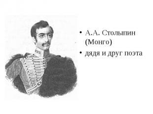 А.А. Столыпин (Монго)дядя и друг поэта