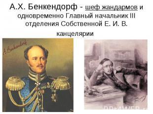 А.Х. Бенкендорф - шеф жандармов и одновременно Главный начальник III отделения С