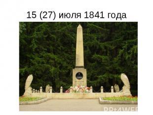 15 (27) июля 1841 года