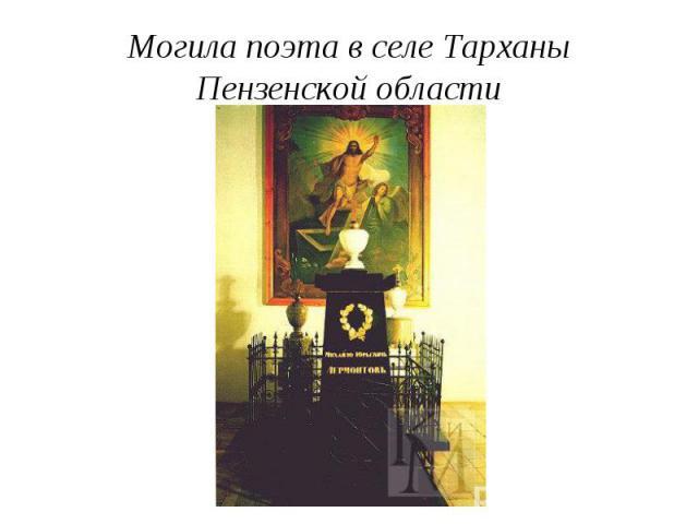 Могила поэта в селе Тарханы Пензенской области