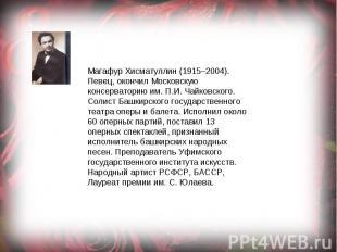 Магафур Хисматуллин (1915–2004). Певец, окончил Московскую консерваторию им. П.И