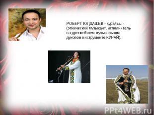 РОБЕРТ ЮЛДАШЕВ - курайсы - (этнический музыкант, исполнитель на древнейшем музык