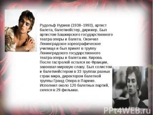 Рудольф Нуриев (1938–1993), артист балета, балетмейстер, дирижер. Был артистом Б