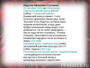 Абдулла Афзалович Султанов(25сентября1928, аулКубагушево,Тамьян-Катайский к