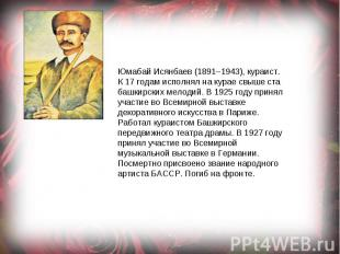 Юмабай Исянбаев (1891–1943), кураист. К 17 годам исполнял на курае свыше ста баш