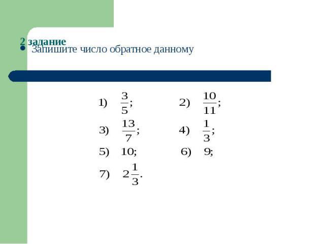 2 заданиеЗапишите число обратное данному