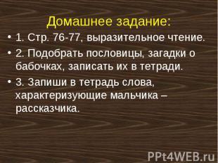 Домашнее задание: 1. Стр. 76-77, выразительное чтение. 2. Подобрать пословицы, з