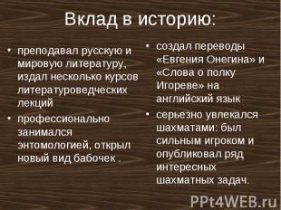 Вклад в историю: преподавал русскую и мировую литературу, издал несколько курсов
