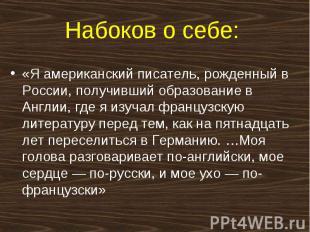 Набоков о себе: «Я американский писатель, рожденный в России, получивший образов