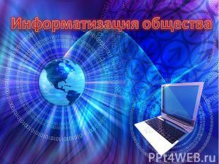 Информатизация общества