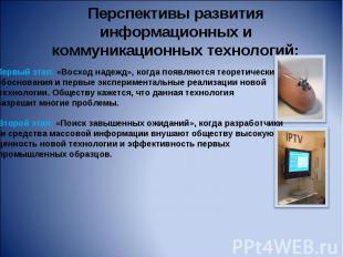 Перспективы развития информационных и коммуникационных технологий: Первый этап: