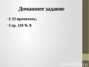 Домашнее задание§ 33 прочитать;Стр. 110 № 8