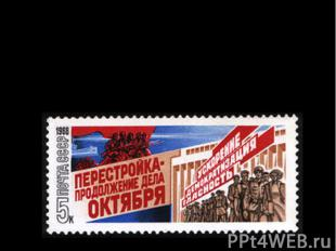 Последние годы существования СССР (1985-1991). Перестройка