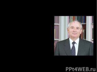 План Перестройка в общественно политической жизни;Экономическое развитие;Внешнеп