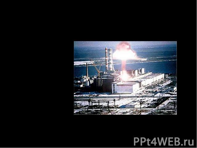 Апрель 1986 – авария на Чернобыльской АЭС Трагедия на Чернобыльской АЭС.