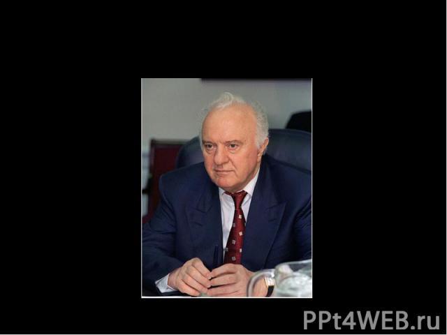 В 1985 г. новым министром ин.дел СССР стал Эдуард Шеварнадзе