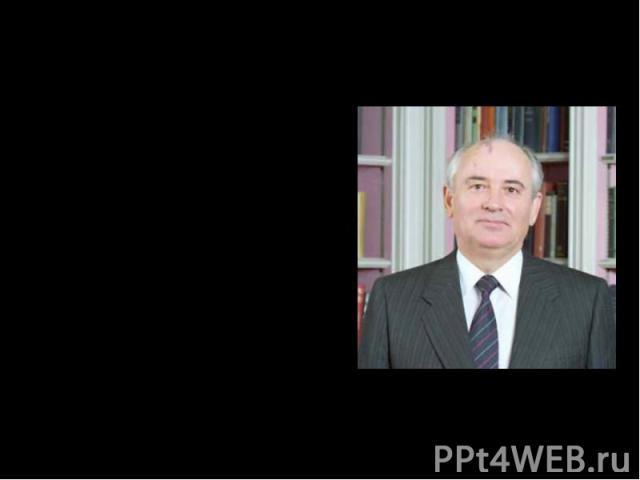 План Перестройка в общественно политической жизни;Экономическое развитие;Внешнеполитическая деятельность правительства;Распад СССР.