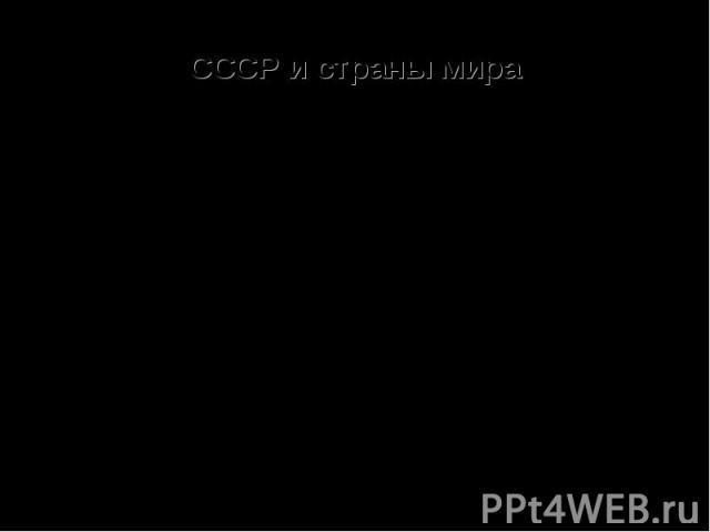 СССР и страны мира 1986-1987 гг. – встречи М.С. Горбачёва с президентами США (Р.Рейганом, затем Дж.Бушем) уничтожение на территории Европы принадлежащих обеим державам ядерных ракет средней и меньшей дальности (1987);подписан Договор о сокращении ст…