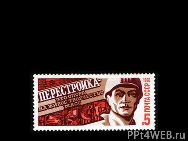 Перестройка— общее название совокупности политических и экономических перемен, проводившихся в СССР в 1986—1991 годах.