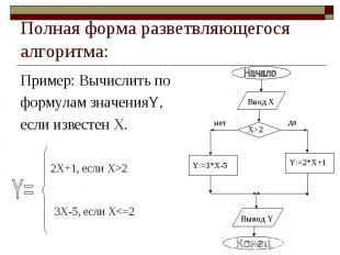 Полная форма разветвляющегося алгоритма: Пример: Вычислить по формулам значенияY