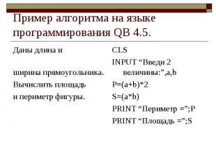 Пример алгоритма на языке программирования QB 4.5. Даны длина и ширина прямоугол