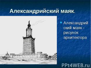 Александрийский маяк. Александрийский маяк - рисунок архитектора