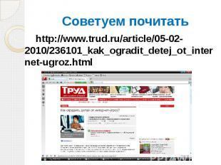 Советуем почитать http://www.trud.ru/article/05-02-2010/236101_kak_ogradit_detej