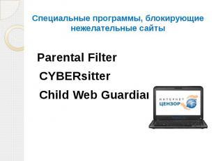Специальные программы, блокирующие нежелательные сайты Parental Filter CYBERsitt