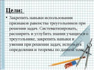 Цели: Закрепить навыки использования признаков равенства треугольников при решен