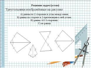 Решение задач (устно) Треугольники изображённые на рисунке
