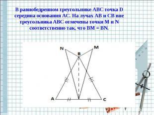 В равнобедренном треугольнике ABC точка D середина основания AC. На лучах AB и C