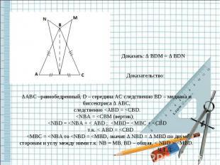 Доказать: ∆ BDM = ∆ BDN Доказательство: ∆ABC –равнобедренный, D – середина AC сл