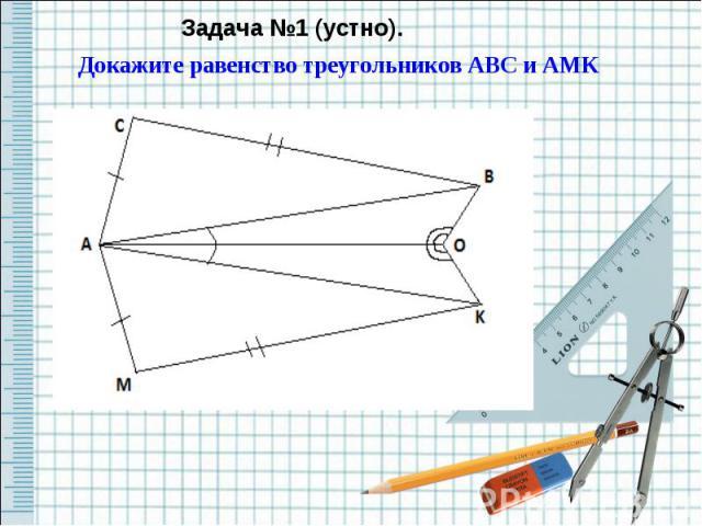 Задача №1 (устно). Докажите равенство треугольников ABC и AMK