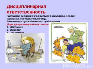 Дисциплинарная ответственностьНаступает за нарушение трудовой дисциплины с 16 ле