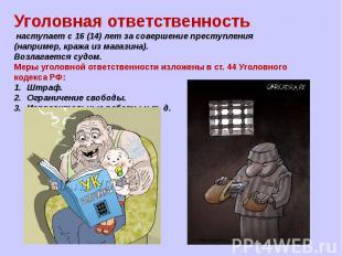 Уголовная ответственность наступает с 16 (14) лет за совершение преступления(нап